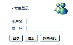 2017年天津公务员考试报名入口