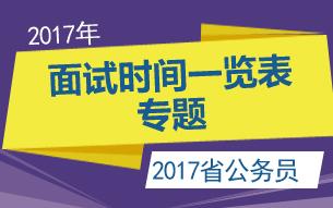 2017年各省公务员考试面试时间一览表专题