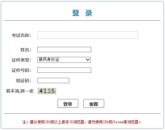 北京2018年公务员考试准考证打印入口