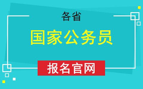 国家公务员考试_各省公务员考试及招考官网专题