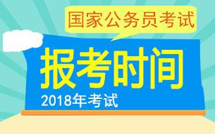 2018年国家公务员千赢国际手机版下载qy700时间10月30日至11月8日