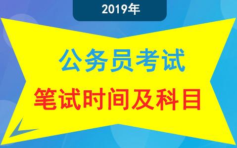2019年各省公务员考试笔试时间及科目专题