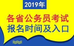 2019年各省公务员考试报名时间及入口