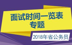 2018年各省公务员考试面试时间专题